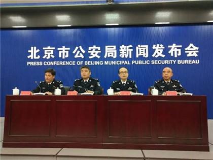 """北京警方依托""""平安3号行动打击以""""结婚""""为手段过户京牌指标违法犯罪"""
